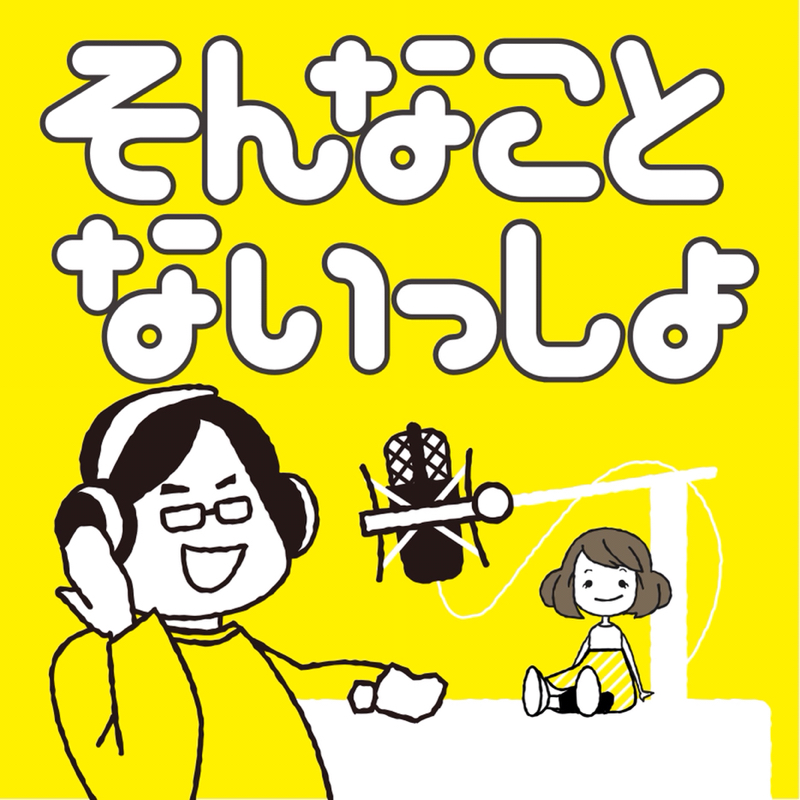 第087回 ラジオトークからの挑戦状!!!