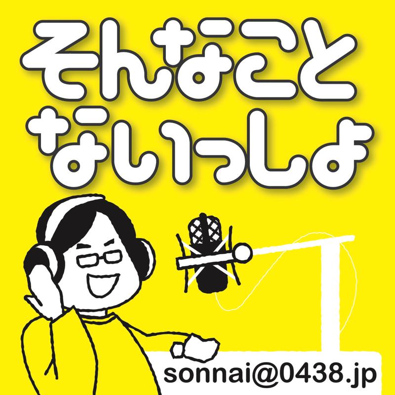 第162回 日本人の氏名の99パーセントは、、、