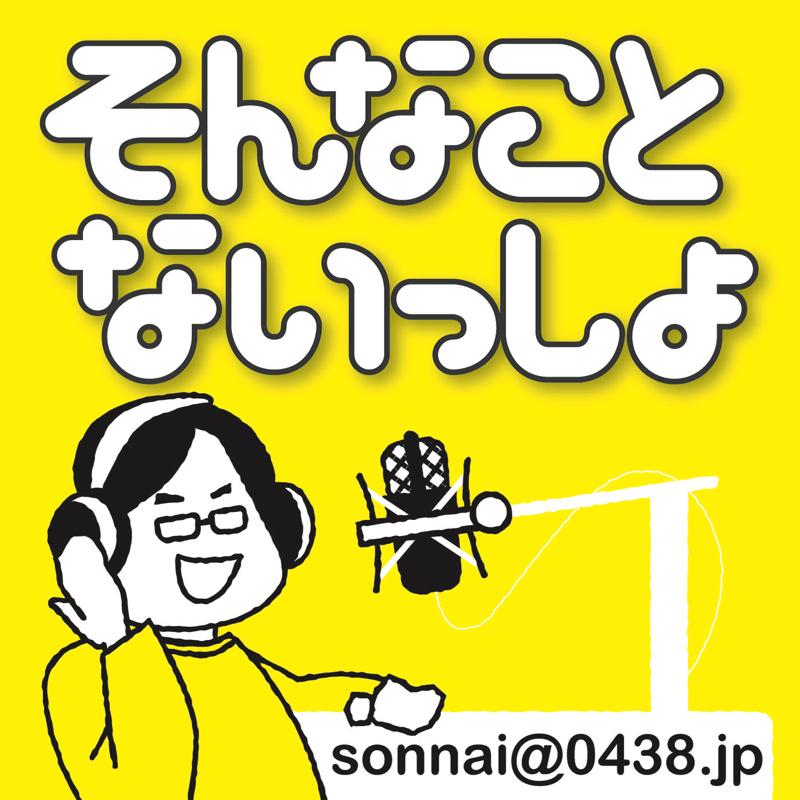第184回 ニッポン放送 NEXT-RADに出演したの巻