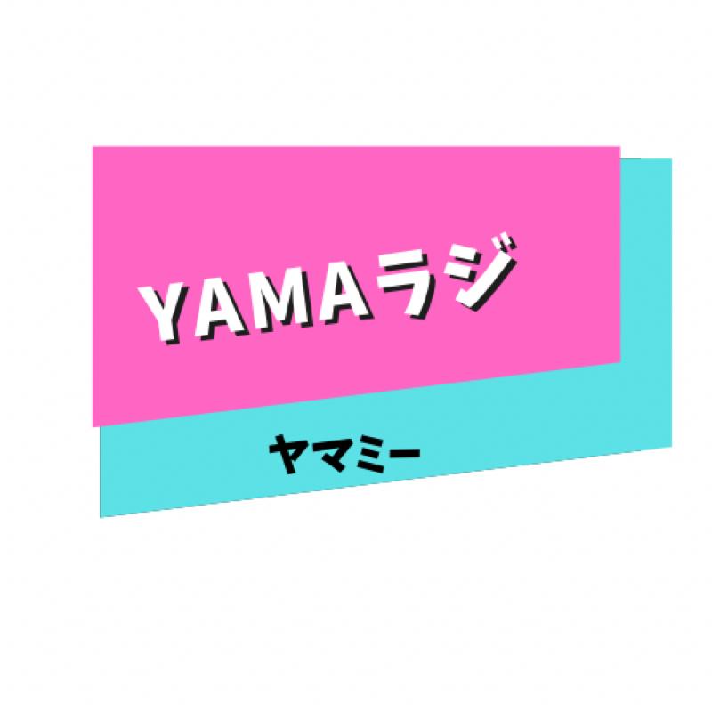 yamaラジ