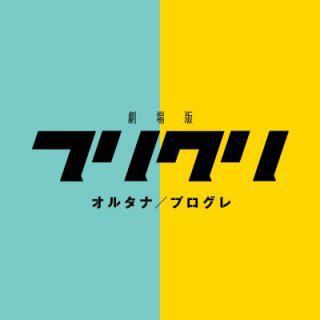 the pillows と FLCL の 話