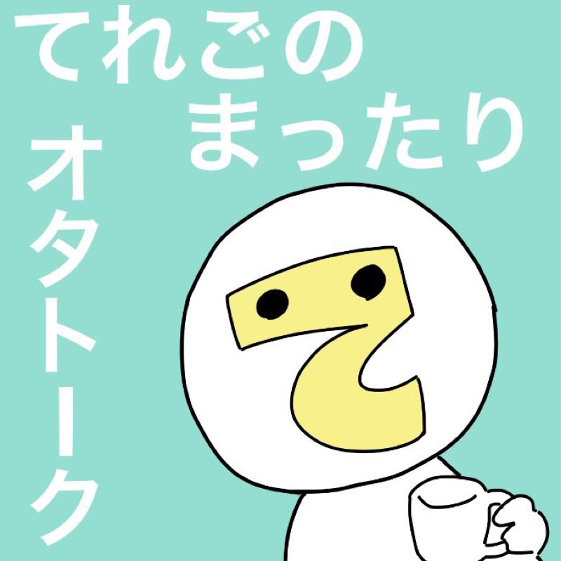 #23 ハロウィンっぽい?アニメのご紹介。
