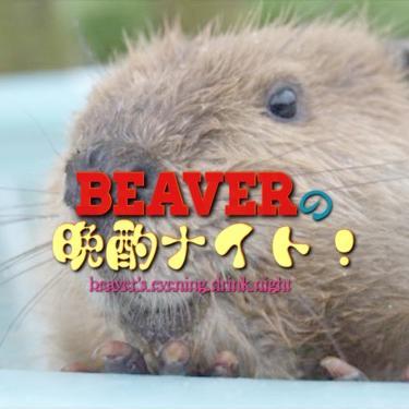 BEAVERの晩酌ナイト!