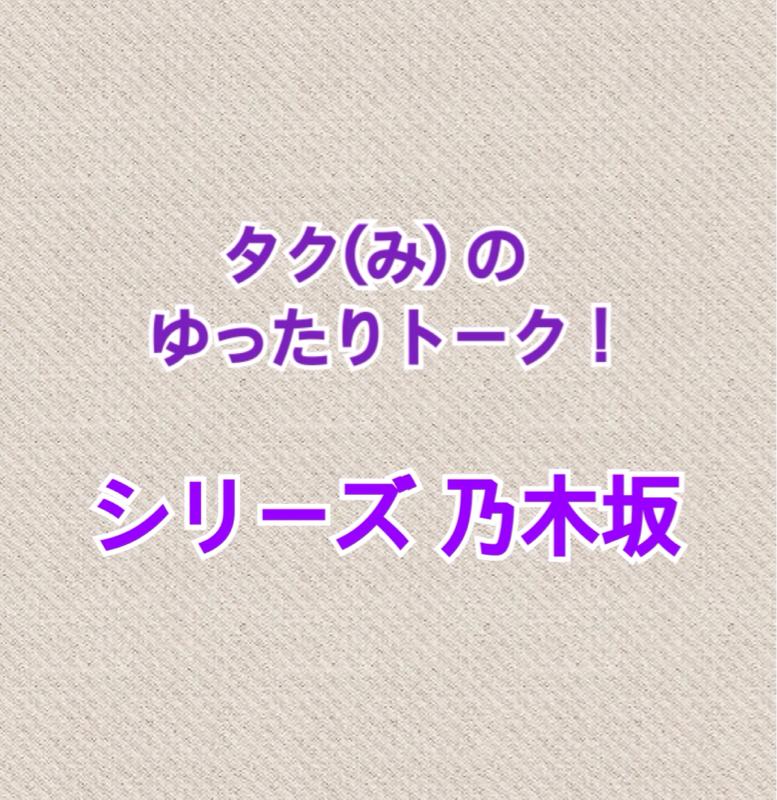 乃木坂46 #1 - 推しメン紹介