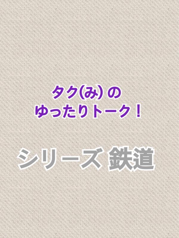 鉄道・旅行ネタ#3 - 鉄道旅予告【近鉄特急ひのとり】