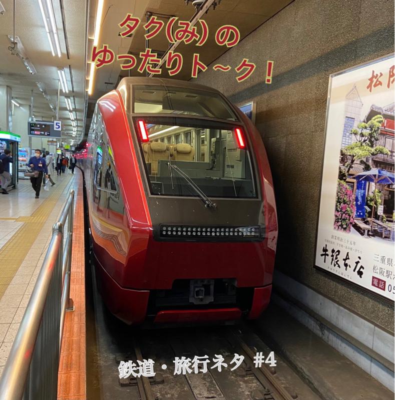 鉄道・旅行ネタ #4 - 鉄道旅レポ【近鉄特急ひのとりの旅】