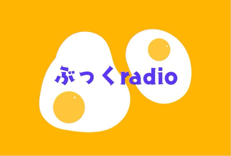 #4 ぶっくラジオ<四季&男性声優の良さ>