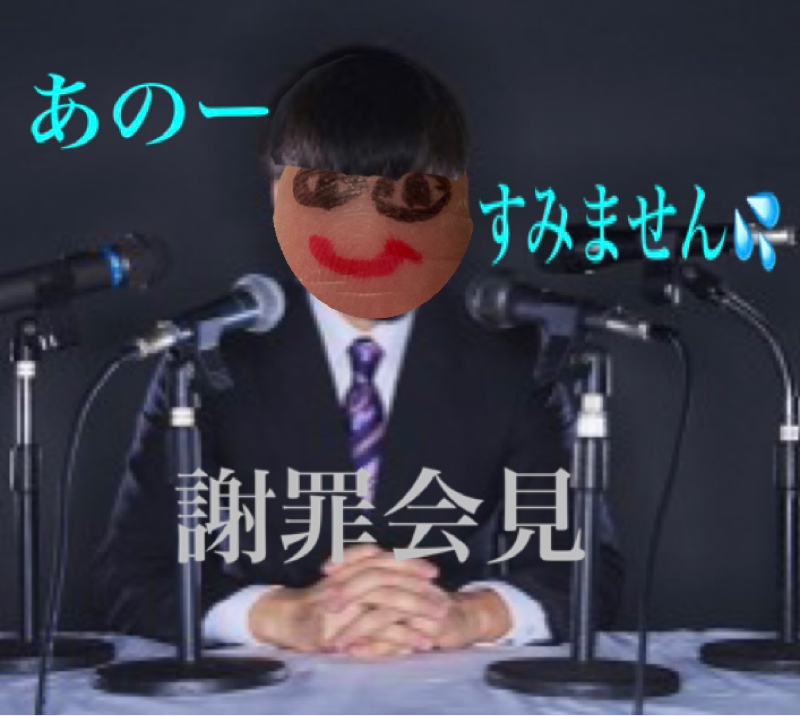 ゆびお 謝罪会見 〜ゴールは何故、伝えられなかったのか?〜