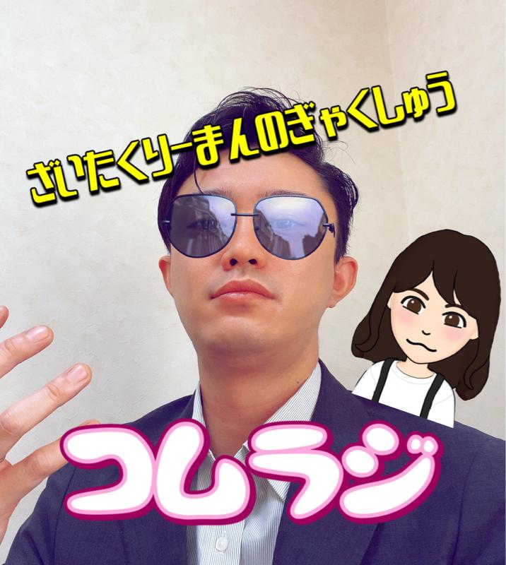 #035-2【コムラジ】ゲスト:y.t