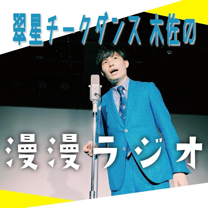 #80 日本と海外のお笑い文化の違い