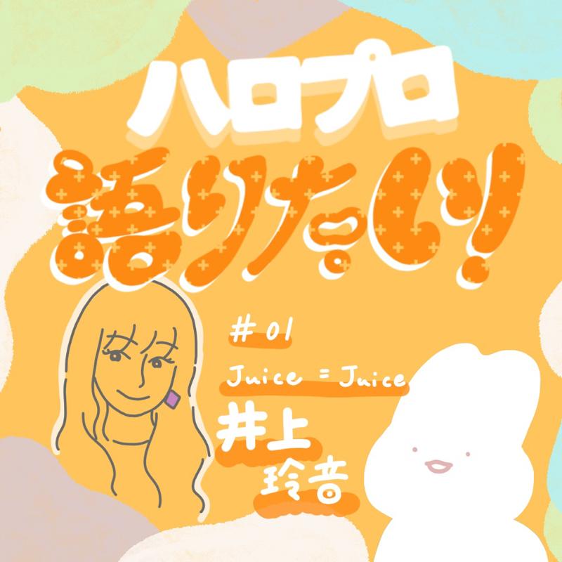 #01 Juice=Juice 井上玲音ちゃん