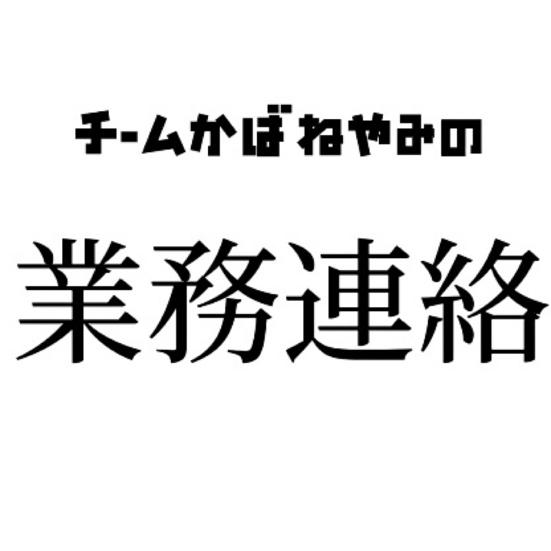 チームかばねやみの「業務連絡」(10/14)