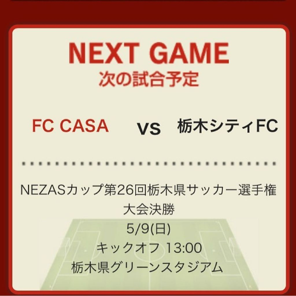 「NEZASカップ決勝戦~FCCASA対栃木シティFC~」