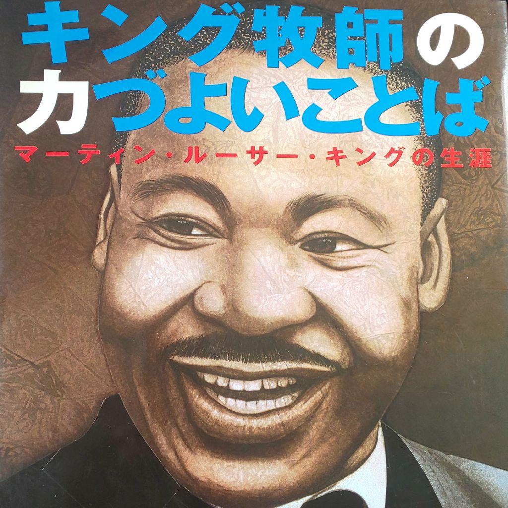 上原チョーオススメの本「キング牧師の力づよいことば~マーティン・ルーサー・キングの生涯~」