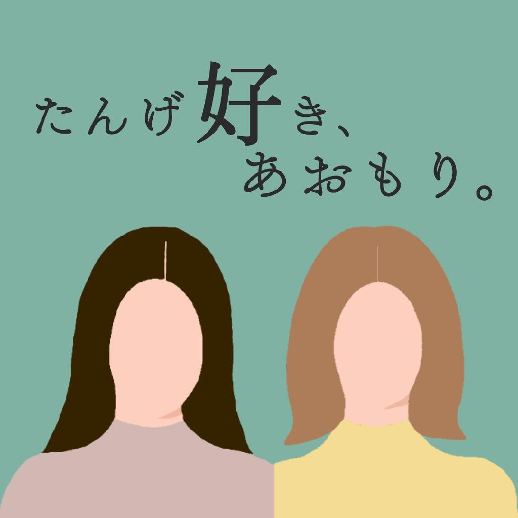 【たんげ好き、青森 #5】桜満開の公園から聴こえる春の音
