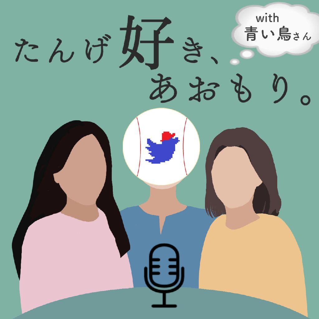 たんげ好き、青森 #10|りんご早食い競争・青森弁講座【ゲスト:青い鳥さん】