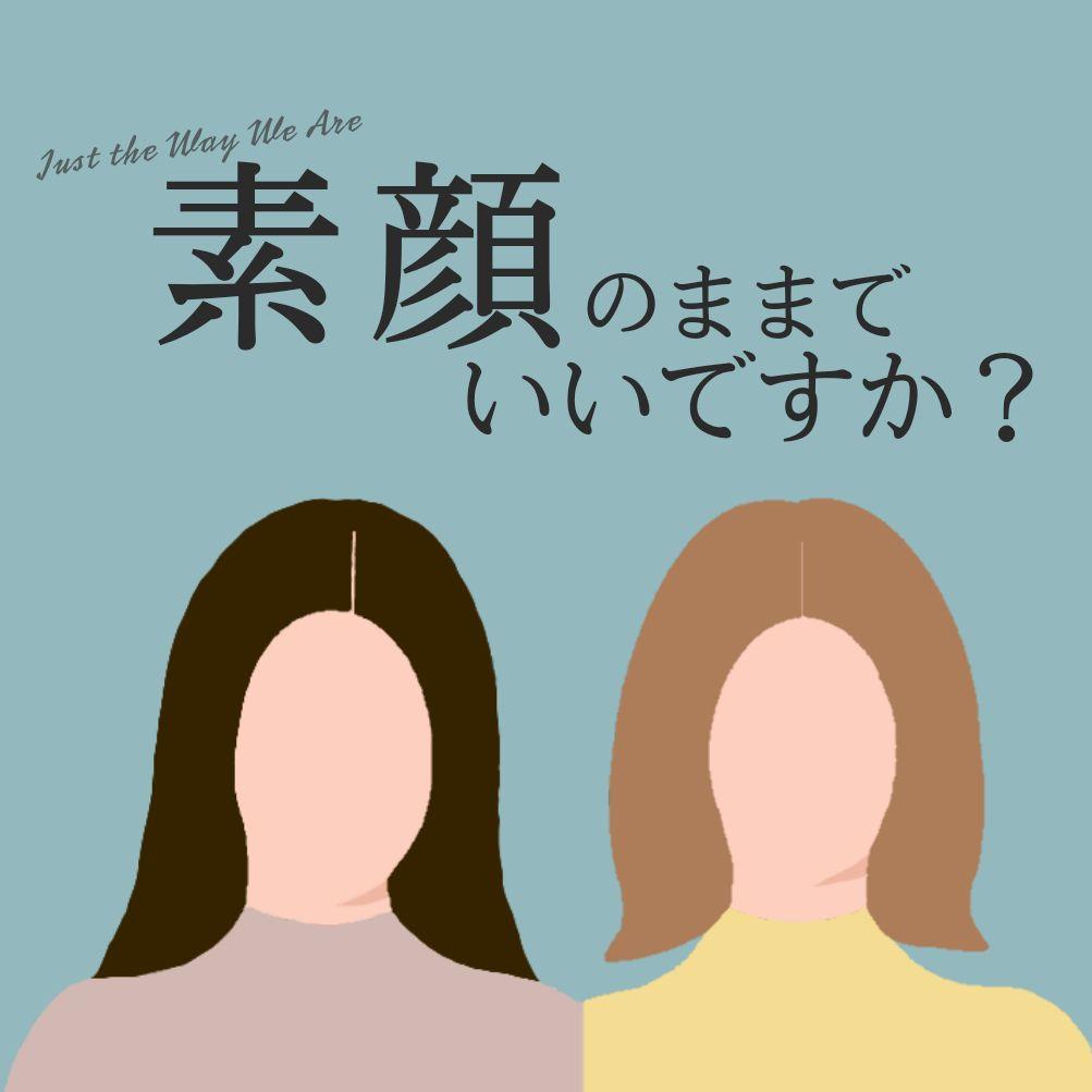 【すがまま5】「私達の声、大丈夫?」「美容室・外見の悩みを打ち明けます」
