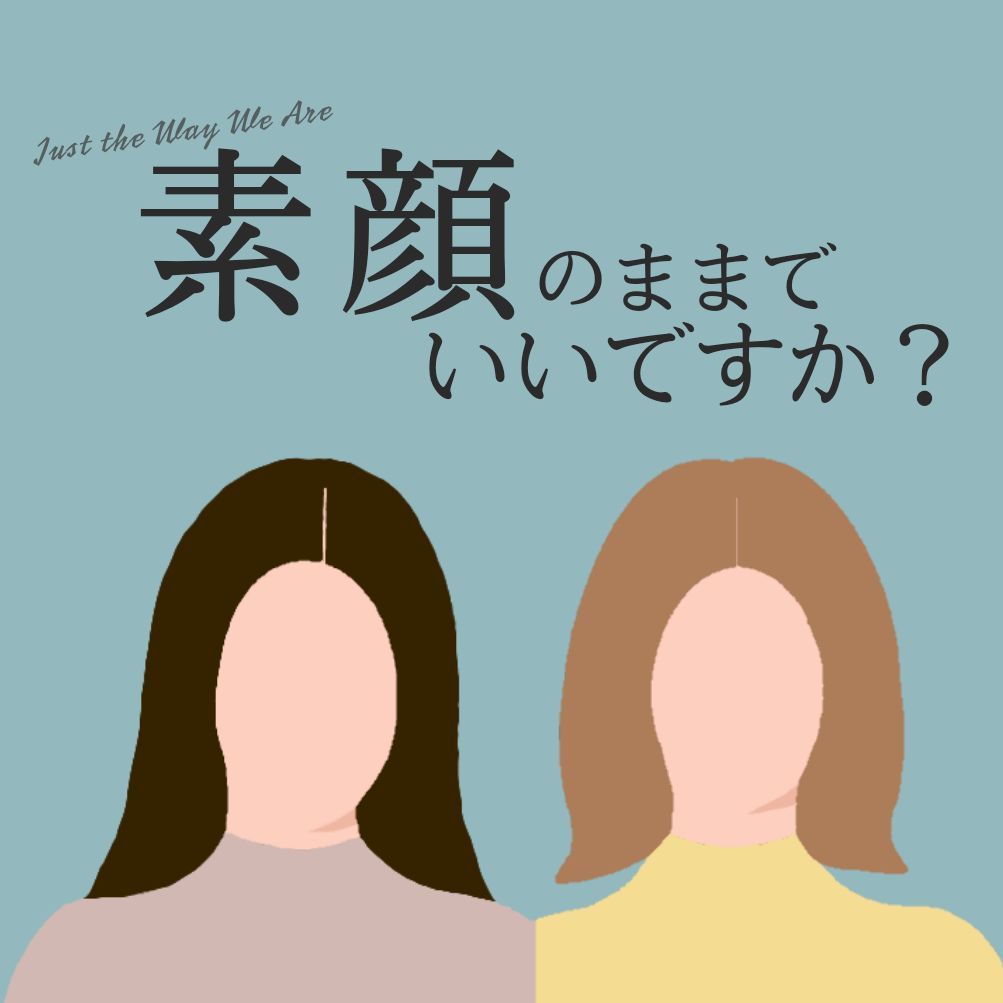 【すがまま19】「同居する姉妹の問題」会話をやめれば、確実に盛り上がる。