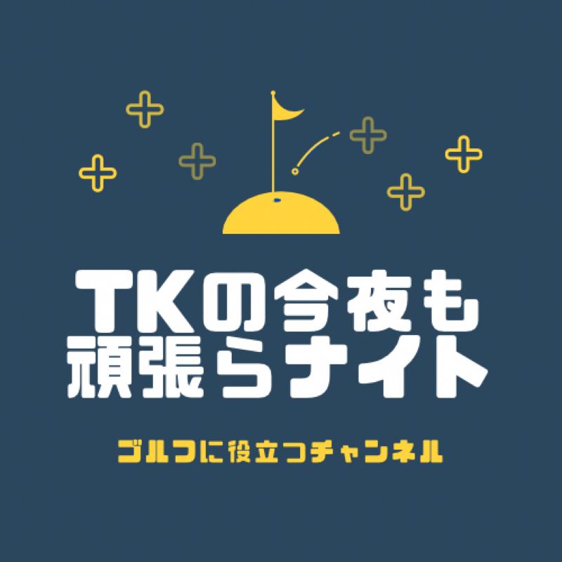 #006【ゴルフの悩み】イメトレはプロ並みに!