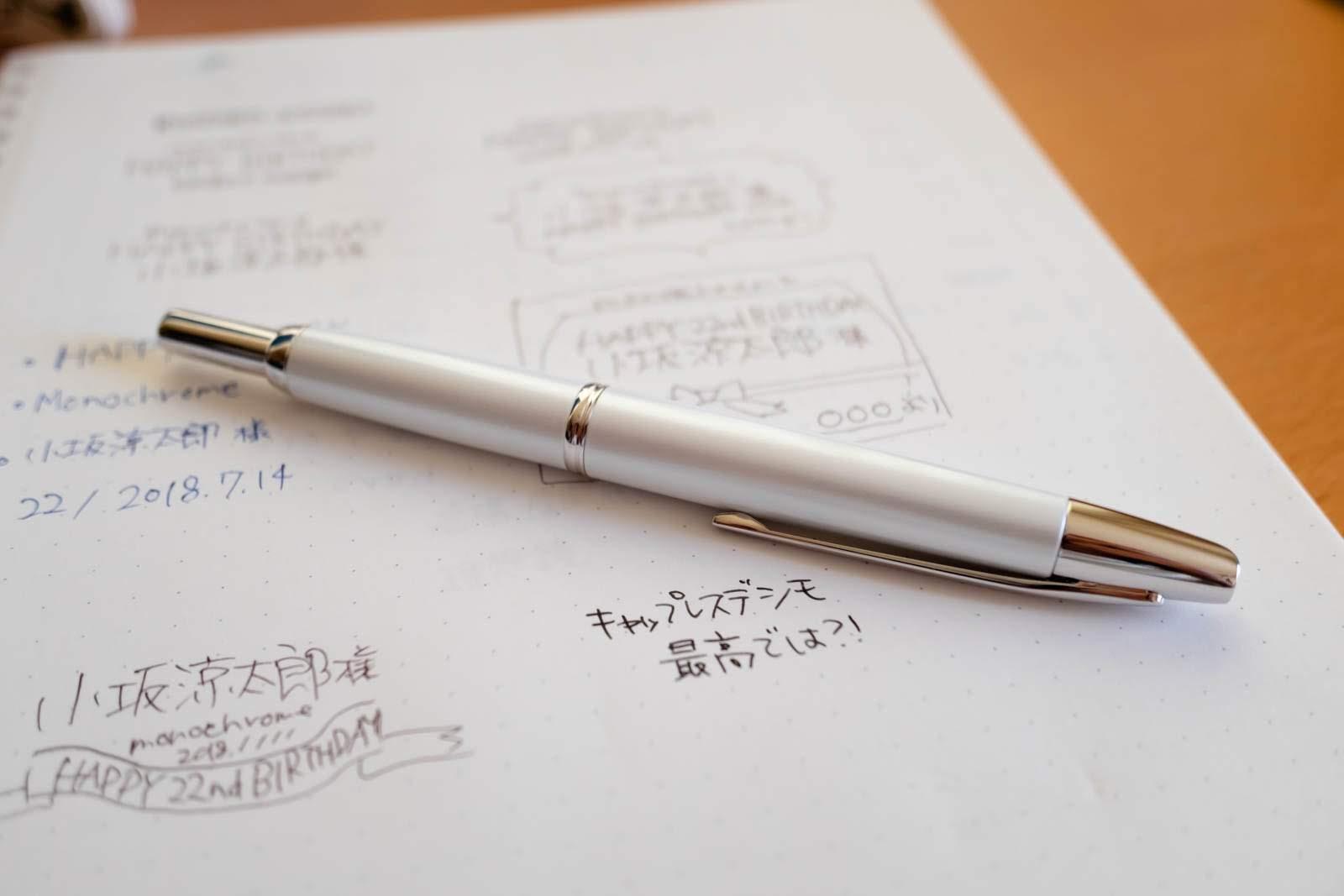 筆圧なくて困ってる人は万年筆使ってみて!という話