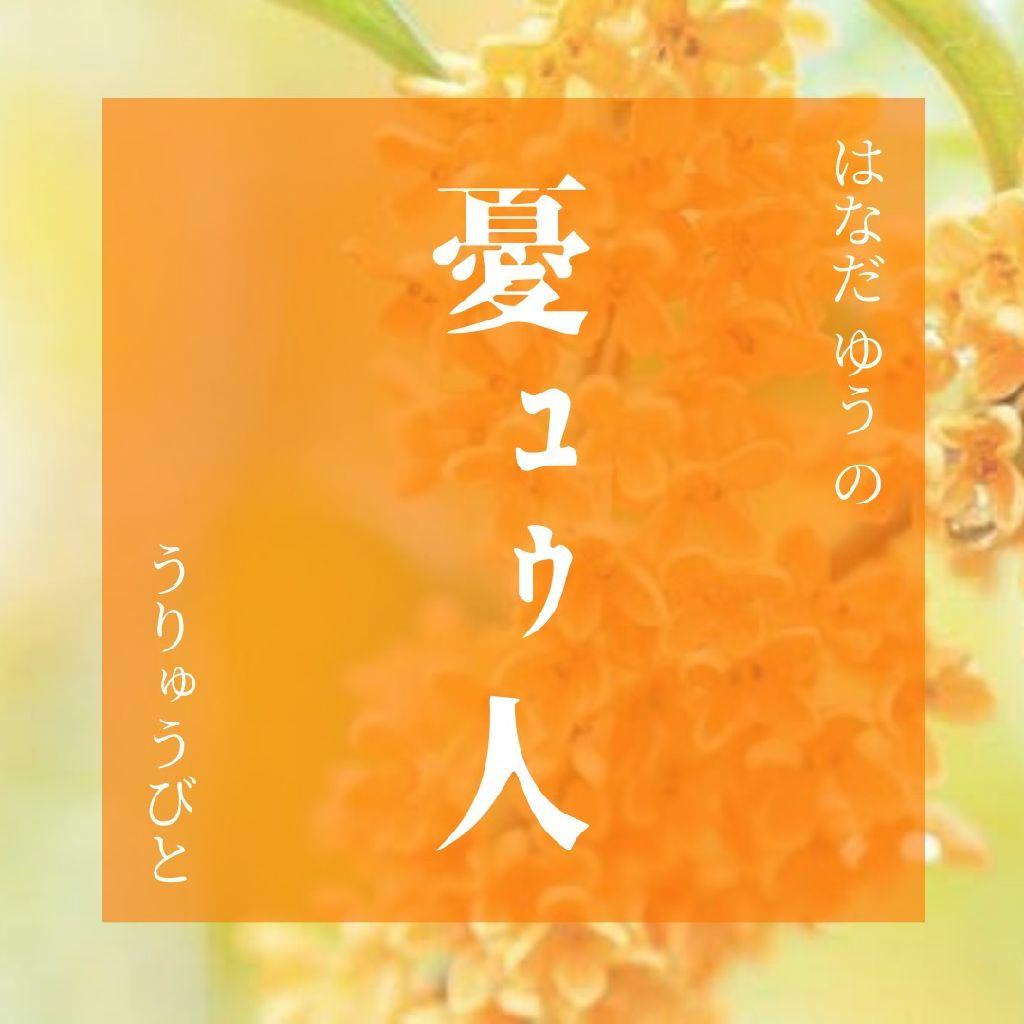 #22 さっき、推しの映画『東京リベンジャーズ』オンラインイベントを見た感想を喋りたい。