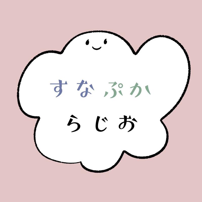 すなぷからじお #15 オフライン同人活動楽しいよ!
