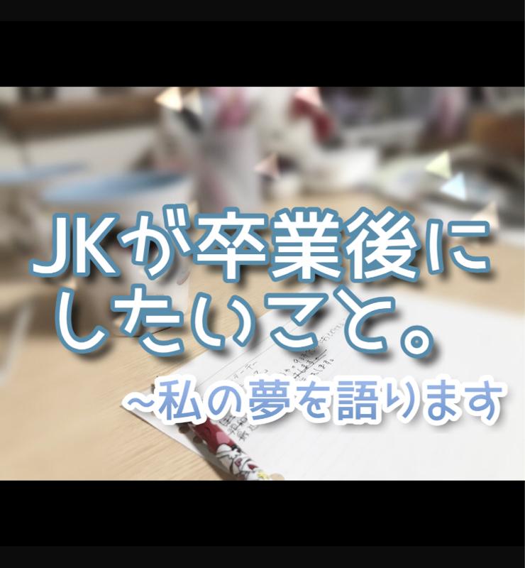 #24【私の夢①前編】JKが卒業後にしたいこと。