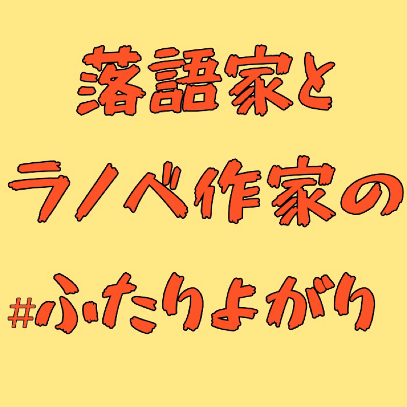 #53【質問】落語会のお作法って?