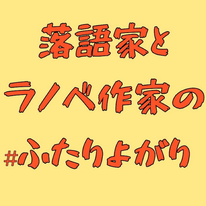 #58 ミニ告知:ふたりよがりのこれから!!