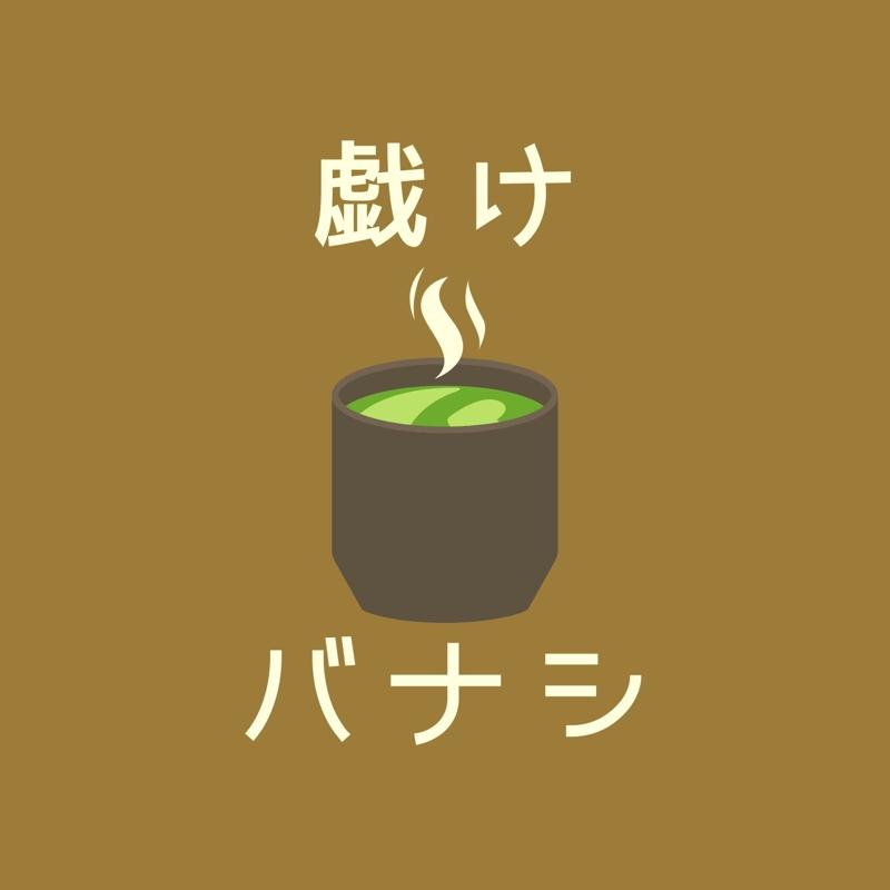 (#26)マウントと小林賢太郎さん