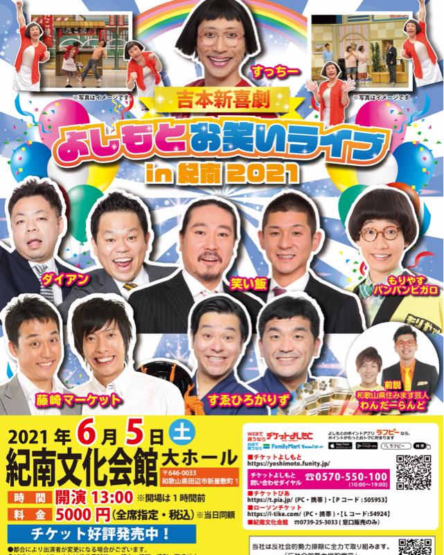 🍊13 よしもとお笑いライブ2021in紀南