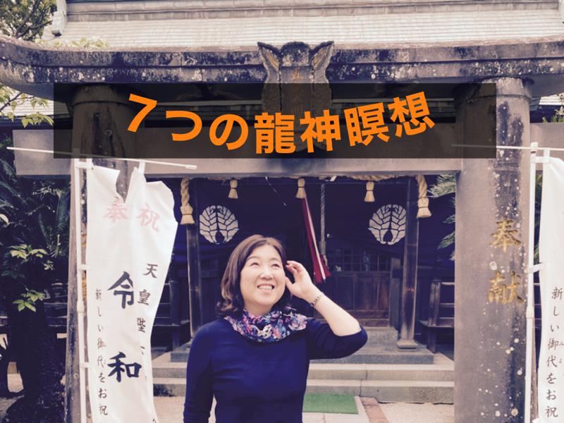 #7 国際看護師の日に金龍瞑想で感謝の言葉を:第4チャクラ