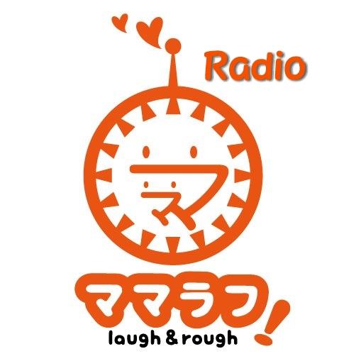 ママラフ!ラジオ