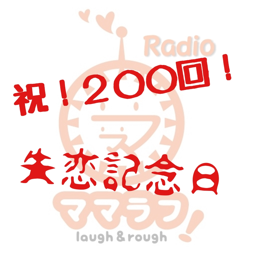 #34 TVママラフ収録200回!失恋記念日!