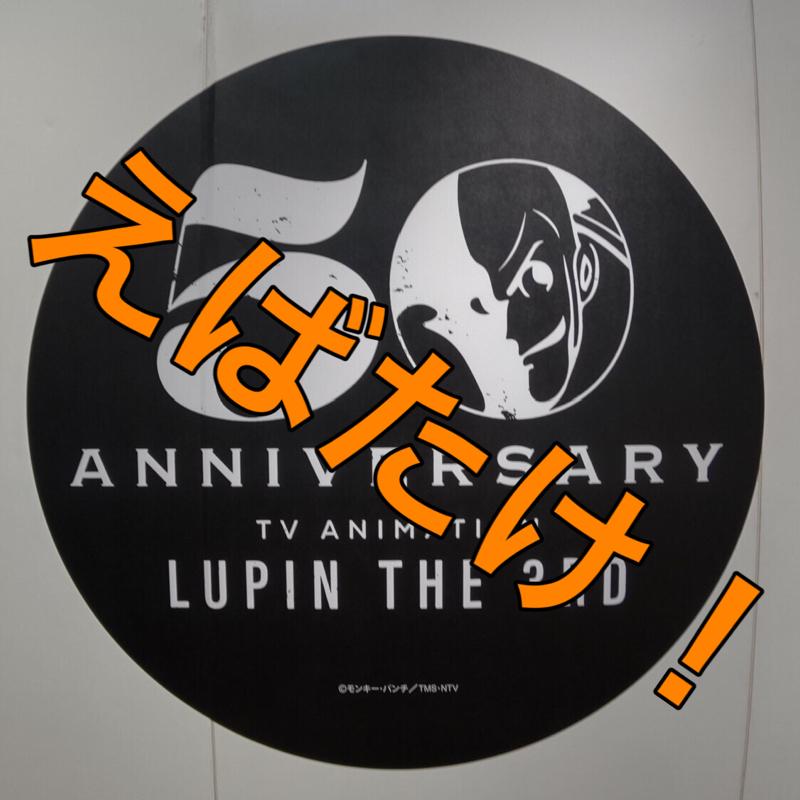 #108 ルパンのオタクが50周年記念展に行ってきた