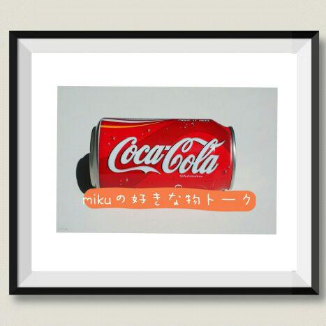 私の好きな物トーク『コカ・コーラ』