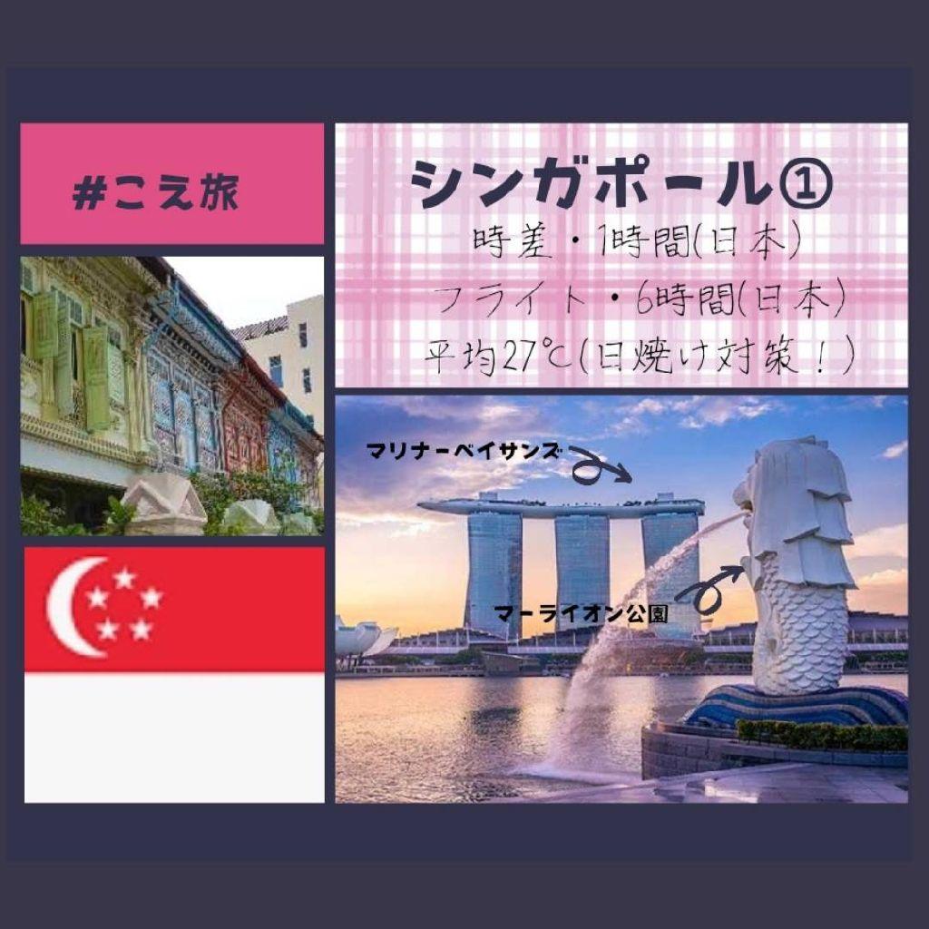 « #こえ旅» シンガポールの巻(知識)☆