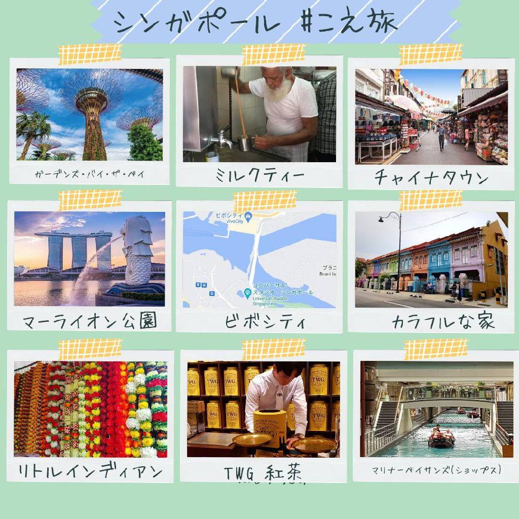 « #こえ旅 »シンガポールの巻☆(買い物編)