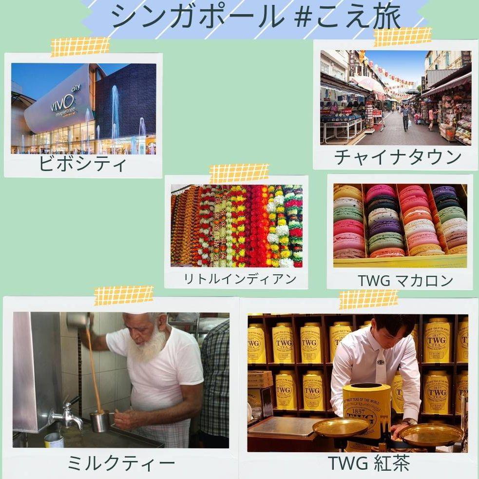 «#こえたび » シンガポールの巻(食べ物&お土産編)