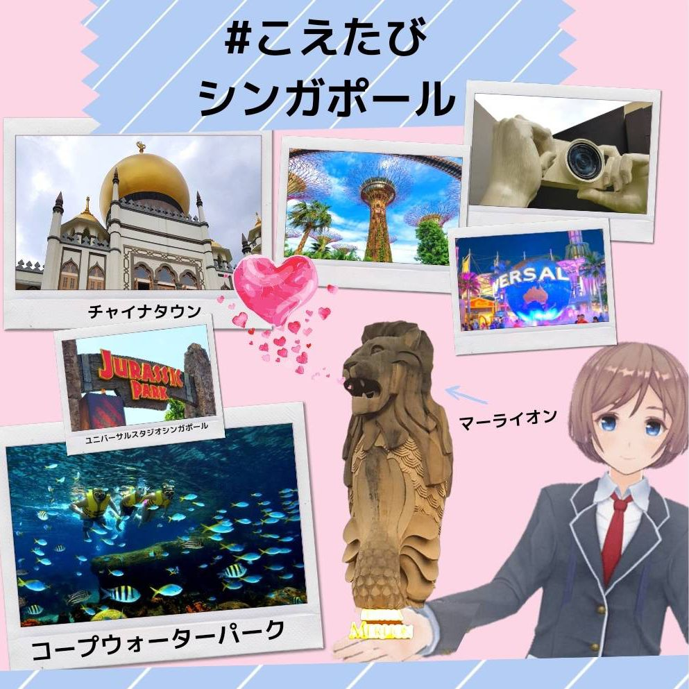 « #こえ旅 »シンガポールの巻(観光編)