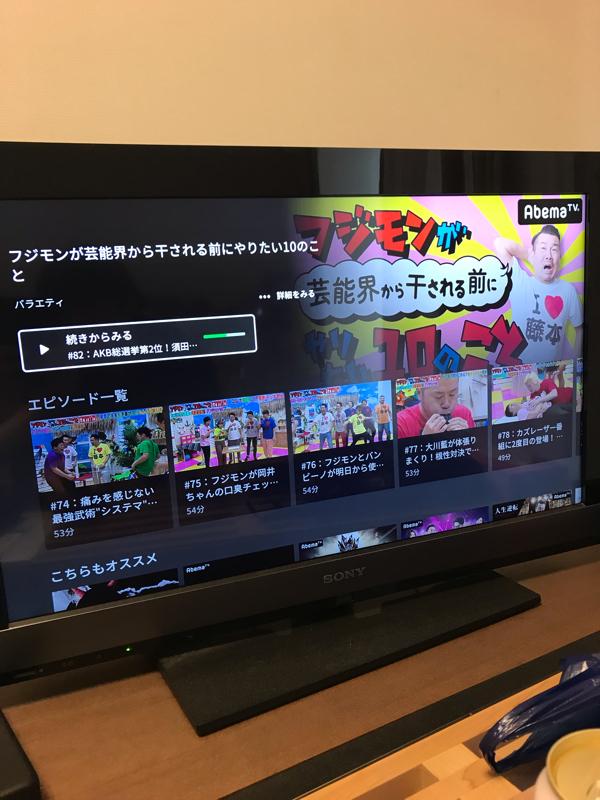 #22 Abema TVを見よう!