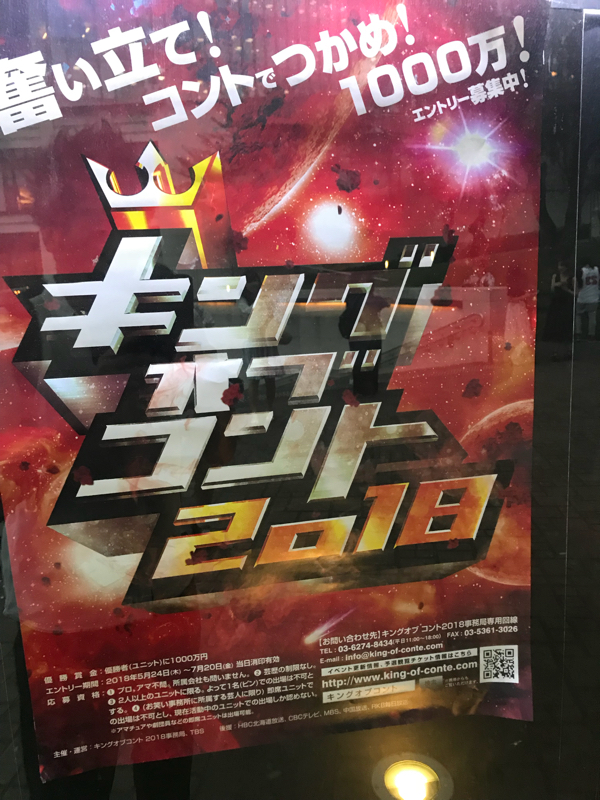 #16 キングオブコント2018は9/22(土)19時から!