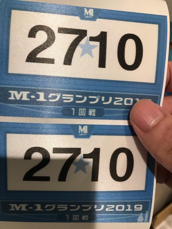 #25 M-1グランプリ2019にでたよ!