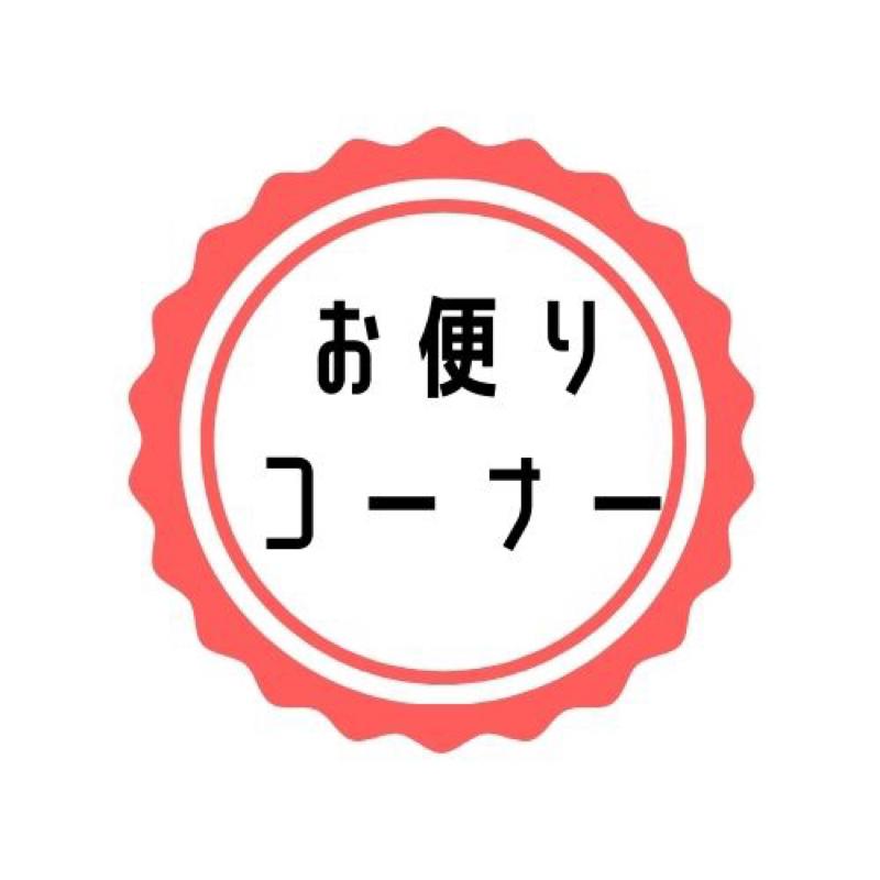 #5 【お便りコーナー💌】