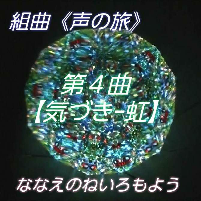 #26 即興歌唱組曲《声の旅》第4曲【気づき-虹】