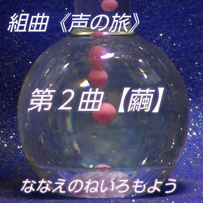 #24 即興歌唱組曲《声の旅》第2曲【繭】