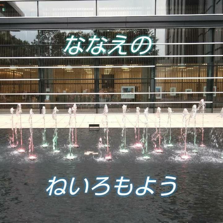 #37 🎶噴水の音色🎶中継😉