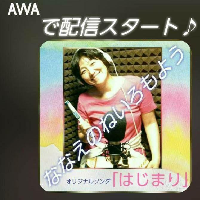 #40 AWAで配信開始のご報告🎵