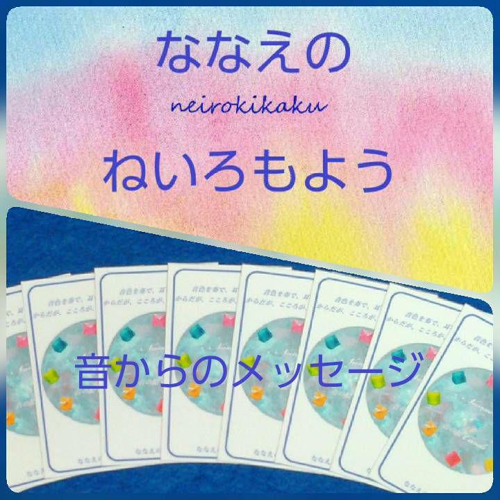 【6/19】音からのひとことメッセージ🌈