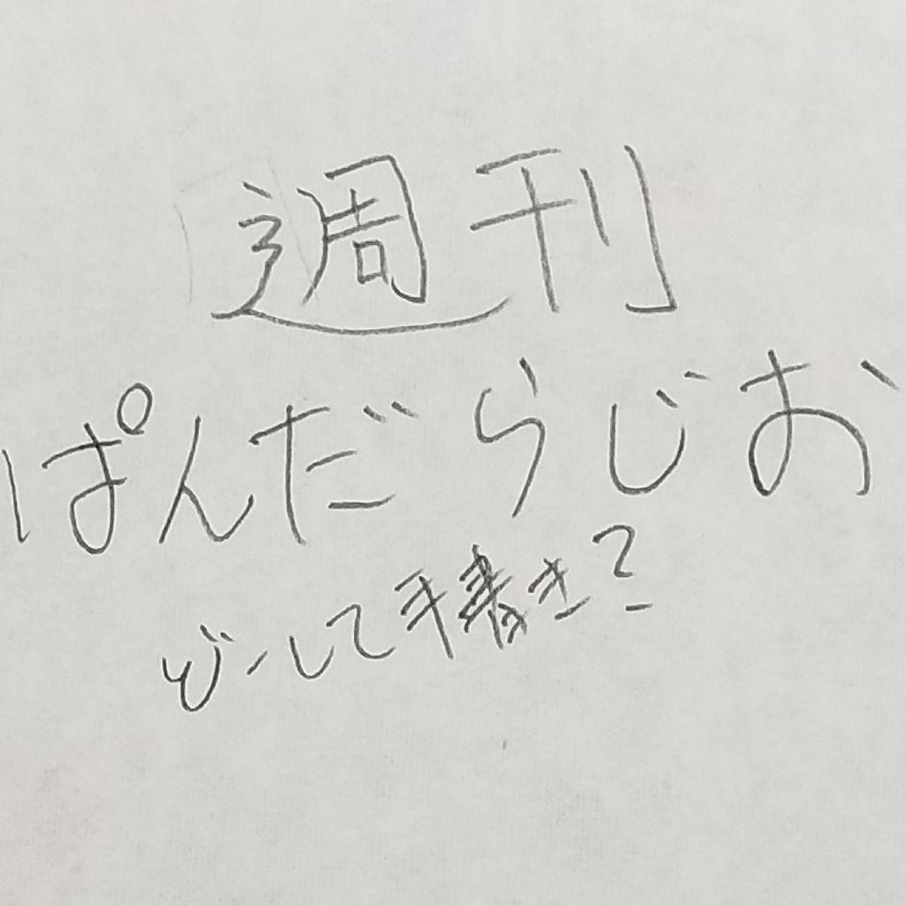 週刊ぱんだらじお